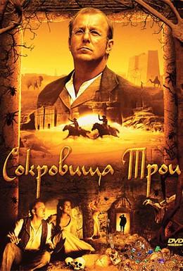 Постер фильма Сокровища Трои (2007)
