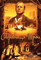 Сокровища Трои (2007)
