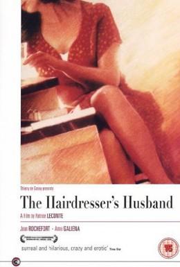 Постер фильма Муж парикмахерши (1990)