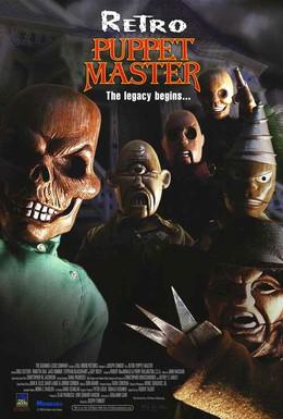 Постер фильма Повелитель кукол 7: Ретро (1999)