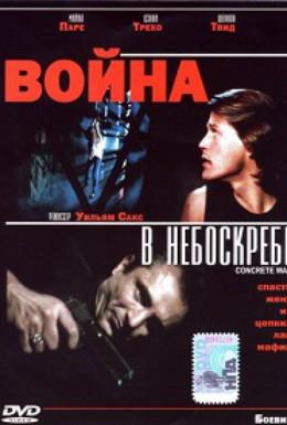 Постер фильма Война в небоскребе (1991)