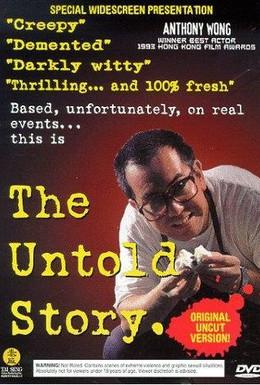 Постер фильма Нерассказанная история (1993)
