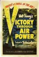 Победа через мощь в воздухе (1943)