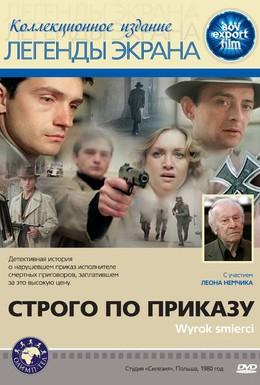 Постер фильма Строго по приказу (1980)
