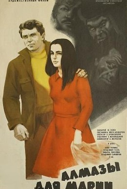 Постер фильма Алмазы для Марии (1975)