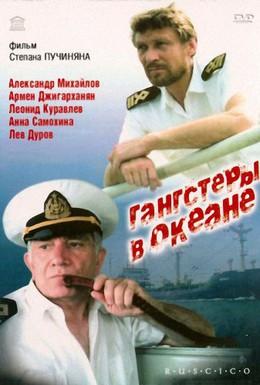 Постер фильма Гангстеры в океане (1991)