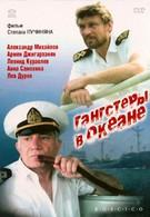 Гангстеры в океане (1991)