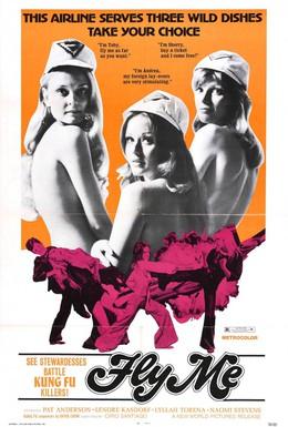 Постер фильма Летающий я (1973)