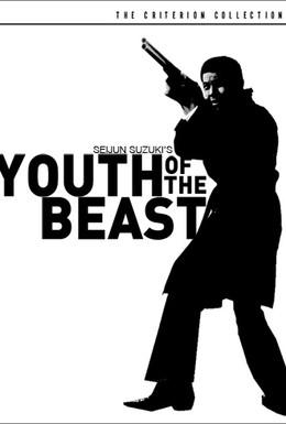 Постер фильма Молодость зверя (1963)