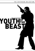 Молодость зверя (1963)