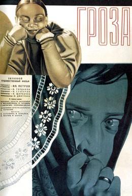 Постер фильма Гроза (1934)