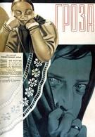 Гроза (1934)