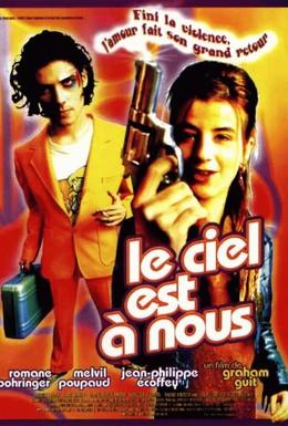 Постер фильма Стреляющие звезды (1997)
