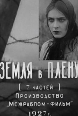 Постер фильма Земля в плену (1927)