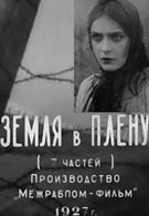 Земля в плену (1927)