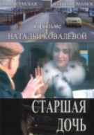 Старшая дочь (2006)