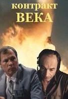 Контракт века (1985)