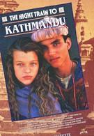 Ночной поезд в Катманду (1988)