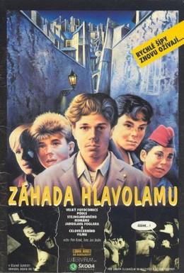 Постер фильма Тайна головоломки (1993)