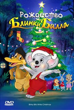 Постер фильма Рождество Блинки Билла (2005)
