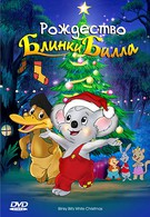 Рождество Блинки Билла (2005)