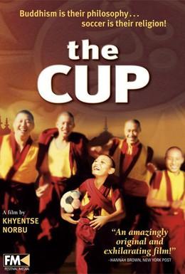 Постер фильма Кубок (1999)