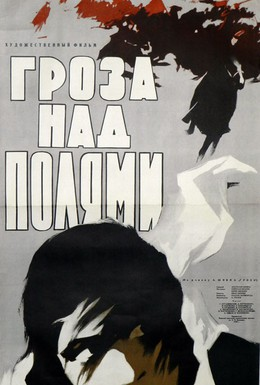 Постер фильма Гроза над полями (1958)