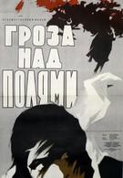 Гроза над полями (1958)