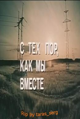 Постер фильма С тех пор, как мы вместе (1982)