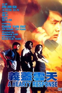 Постер фильма Отзывчивое сердце (1986)
