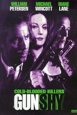 Постер фильма Застенчивый пистолет (1998)