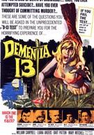 Безумие 13 (1963)