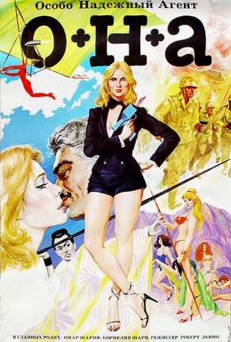 Постер фильма О.Н.А (1980)