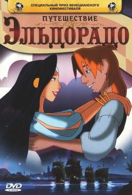 Постер фильма Путешествие в Эльдорадо (2002)