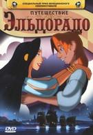 Путешествие в Эльдорадо (2002)