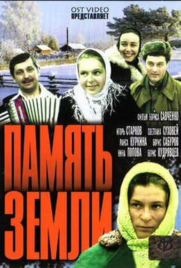 Постер фильма Память земли (1976)