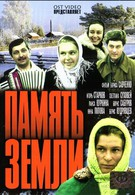 Память земли (1976)