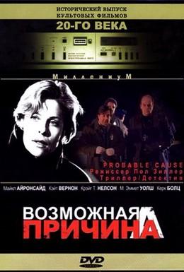 Постер фильма Возможная причина (1994)