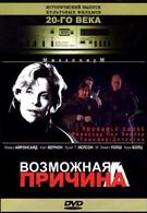 Возможная причина (1994)