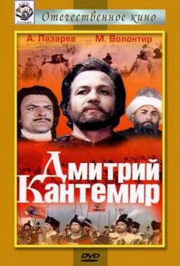 Постер фильма Дмитрий Кантемир (1973)