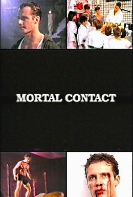 Постер фильма Cмертельный контакт (1995)