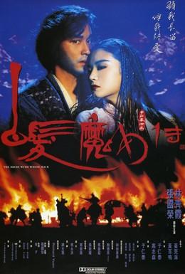 Постер фильма Невеста с белыми волосами (1993)