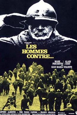 Постер фильма Люди против (1970)