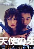 Ангел войны (2003)