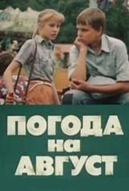 Постер фильма Погода на август (1983)