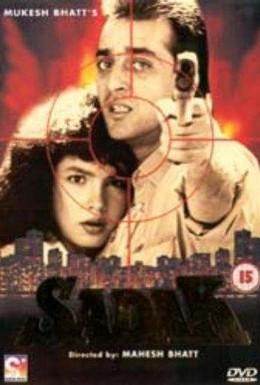 Постер фильма Преследование (1991)