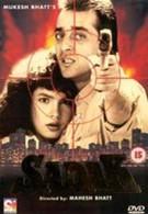 Преследование (1991)
