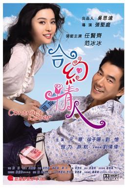 Постер фильма Любовница по контракту (2007)