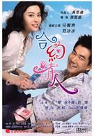 Любовница по контракту (2007)