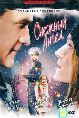 Постер фильма Снежный ангел (2007)